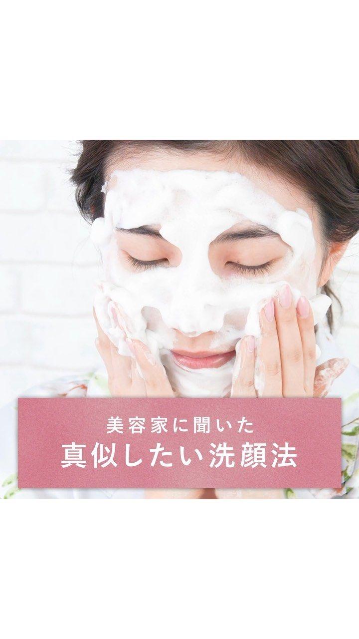 美保 洗顔 石井