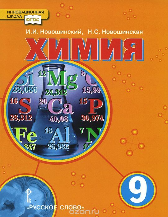 Рабочую программу по химии 9 класс новошинский.