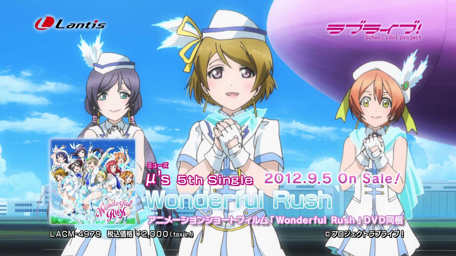 【ラブライブ!】μ's 5thシングル「Wonderful Rush」ショートサイズPV