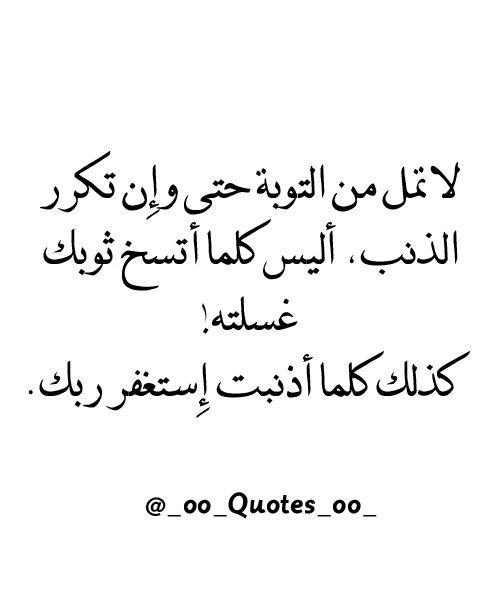لا تمل من التوبة Quran Quotes Words Quotes Muslim Quotes