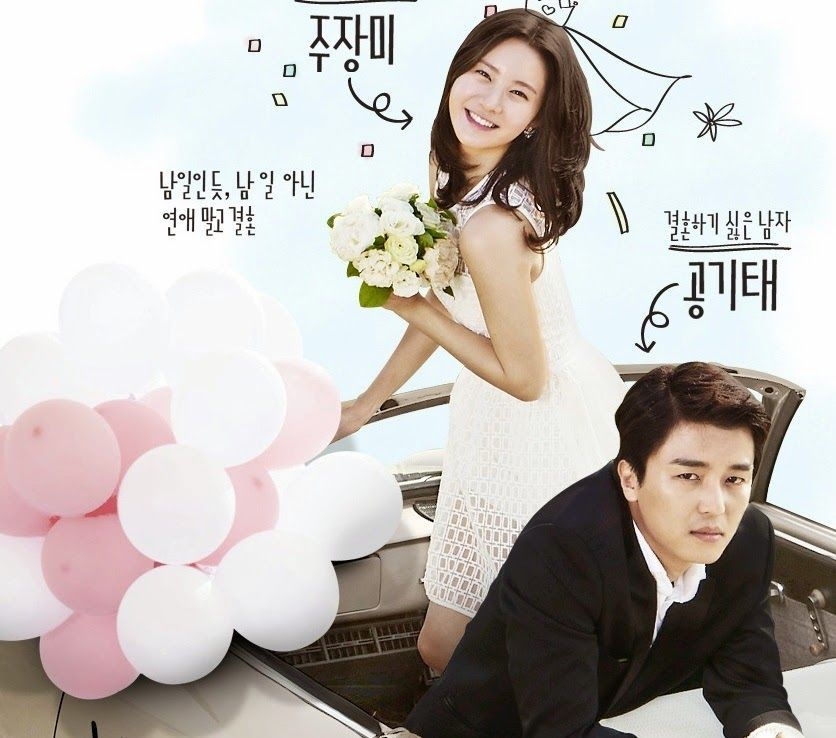 Download drama korea marriage not dating