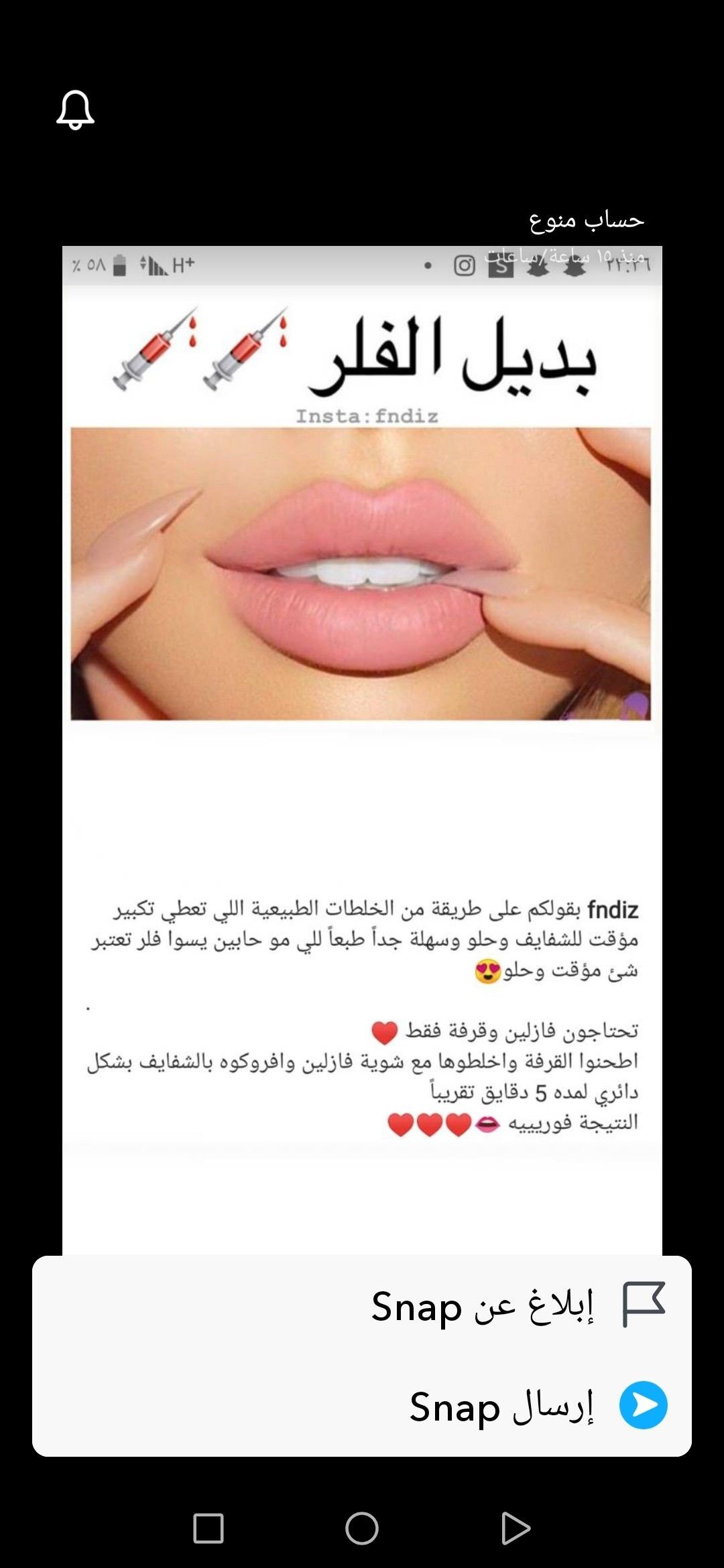 Pin By الهنوف On خلطات جمال عنايه In 2020 Beauty Care Routine Skin Care Masks Oil For Stretch Marks