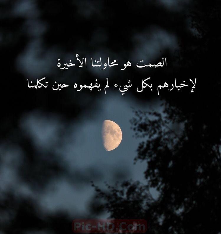 صور معبرة عن الصمت صور مكتوب عليها عبارات عن الصمت In 2021 Arabic Quotes Words Quotes Words