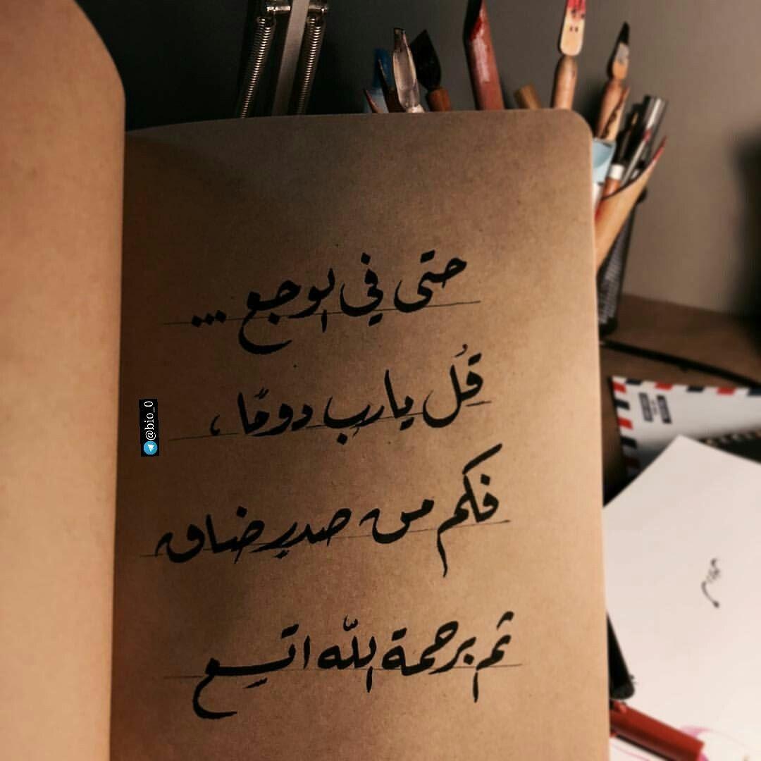 حتي في الوجع قل يا رب My Photos Words Quotes