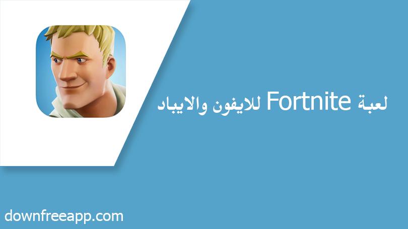 تحميل لعبة Fortnite للايفون والايباد برابط مباشر مجانا فورت نايت Fortnite هي اللعبة الاكثرة شهرة بين لاعبين منصة البلا Free Kids Coloring Pages Ipad Apps Ipad