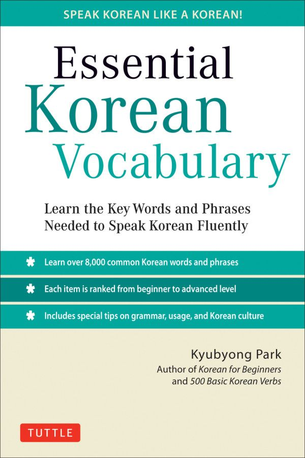 Enter for a chance to win the new Themed Korean Dictionary from Tuttle Publishing!
