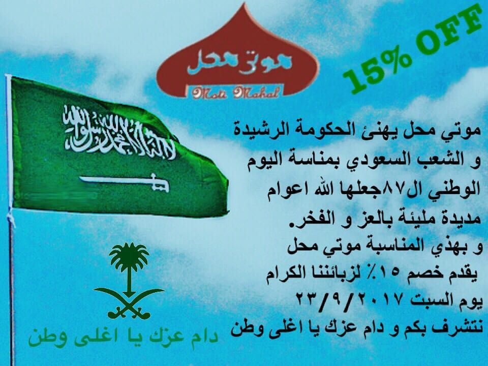 Pin On Saudi National Day Offers