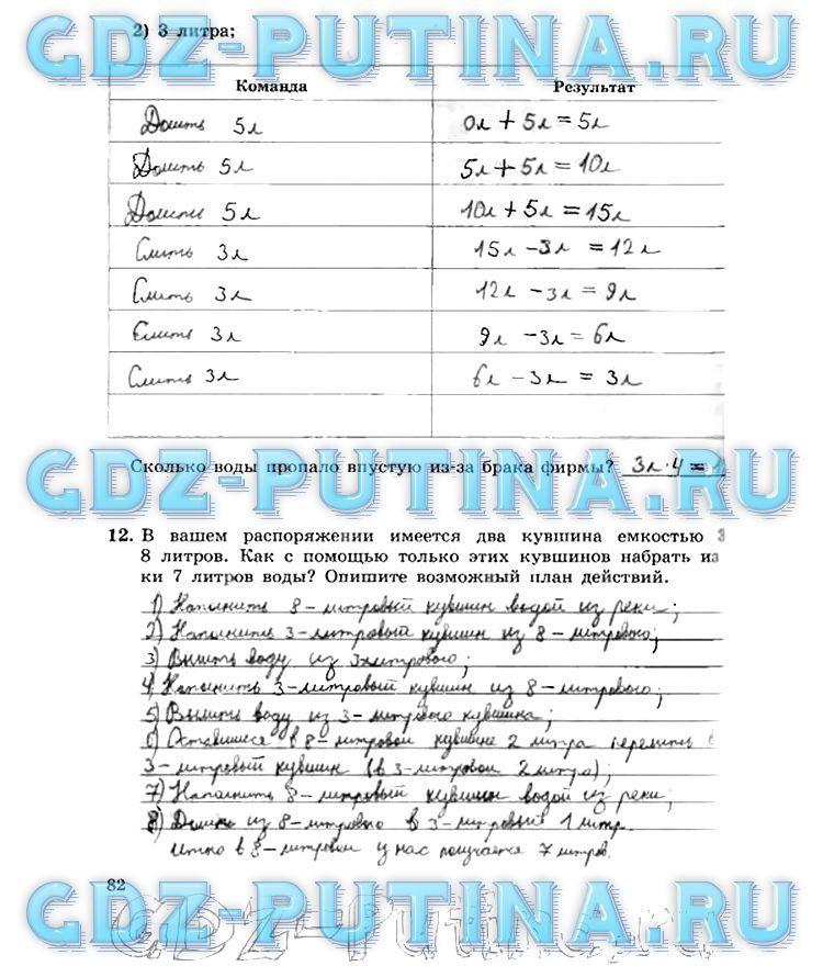 Ответы на вопросы в конце параграфов по биологии 9 класс пономарева