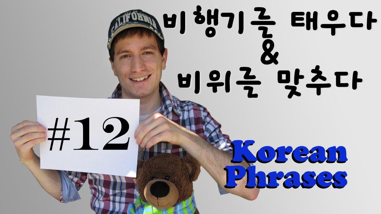 """Korean Phrases Ep. 12: """"비행기를 태우다"""" & """"비위를 맞추다"""""""