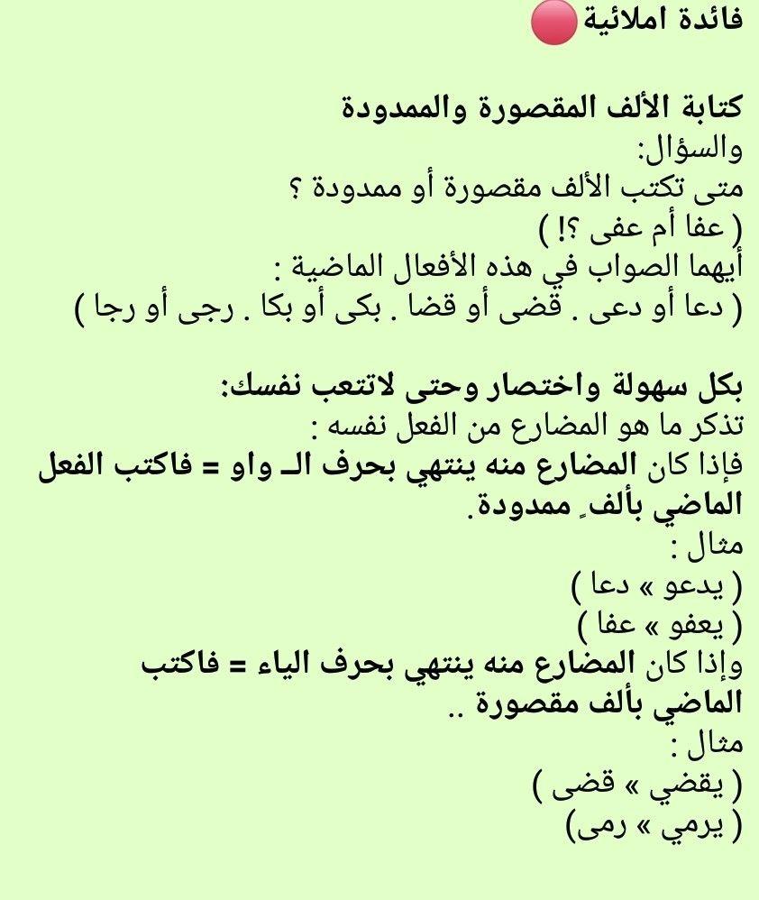 Pin By Nari On املاء Learn Arabic Language Arabic Language Learning Arabic