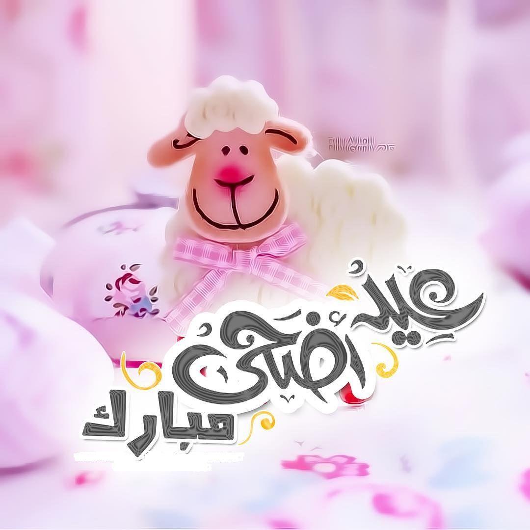 Pin By Ammar Summak On بطـاقـات صبـاحيـة واسـلاميـة Eid Al Adha Greetings Eid Al Adha Happy Eid