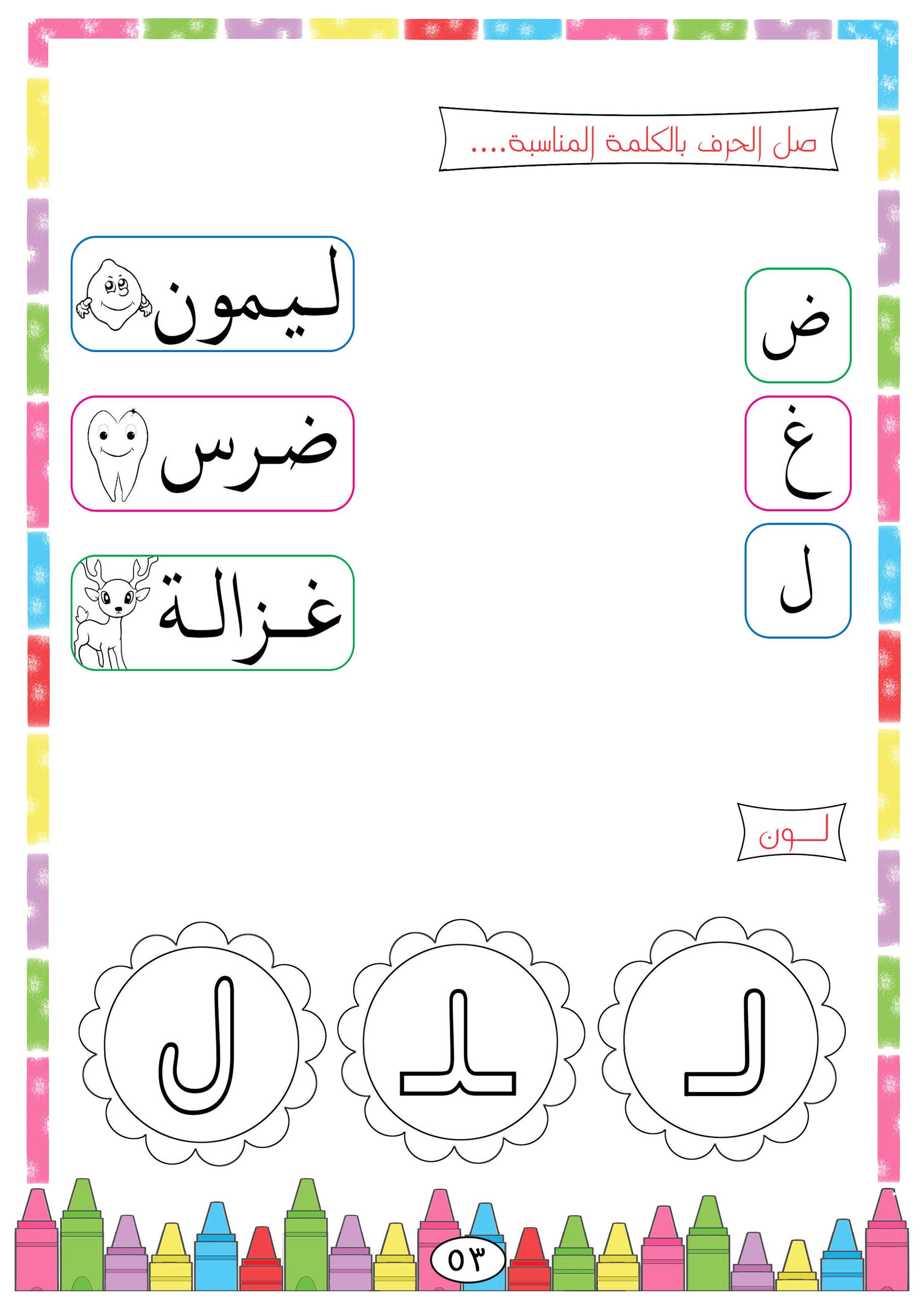 arabic arap a reniyorum learning arabic arabic lessons learn arabic alphabet. Black Bedroom Furniture Sets. Home Design Ideas