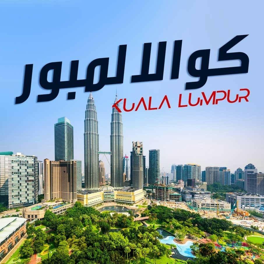 ماليزيا هي دولة اتحادية ملكية دستورية تقع في جنوب شرق آسيا مكونة من 13ولاية وثلاثة أقاليم اتحادية العاصمة كوالالمبور و بوتراجا Kuala Lumpur Light Box Cinema