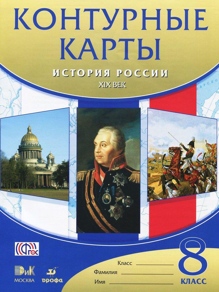 Спиши.ру 8 класс история россии