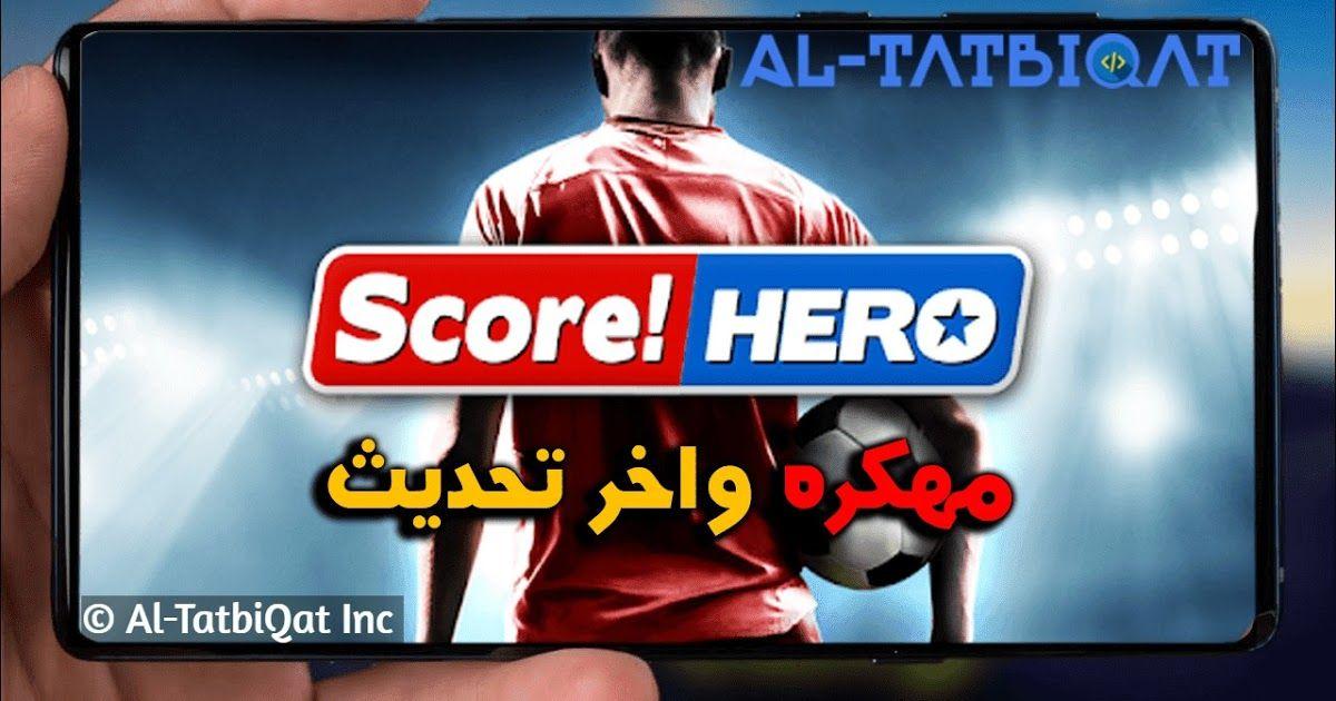 تحميل لعبة Score Hero مهكرة اخر اصدار 2020 السلام و عليكم و رحمة الله و بركاته متابعيموقع منبع التطبيقاتاليوم سنتحدث عنتحميل لعبة Score Score Hero Hero Scores