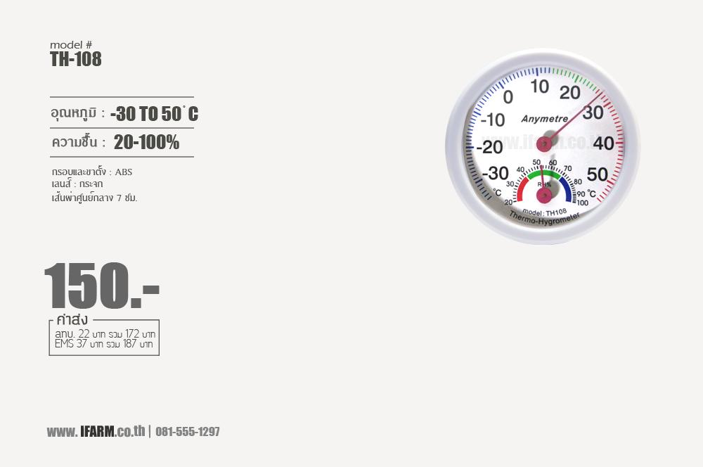 เครื่องวัดความชื้นสัมพัทธ์ในโรงเรือนเพาะเห็ด วัดได้ทั้งความชื้น (Relative Humiditiy) และ อุณหภูมิ (Temperature) พร้อมกัน ไม่ต้องใช้ถ่าน ราคาถูกเพียง 150-   ติดต่อสอบถาม : 081-555-1297 หรือคลิกดูรายละเอียดได้ที่รูปคะ