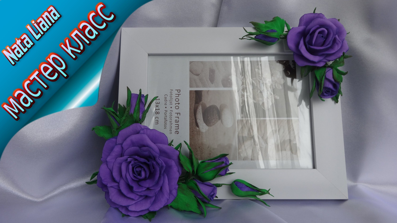 жизни розы из фоамирана для рамки с фото северодвинске считают