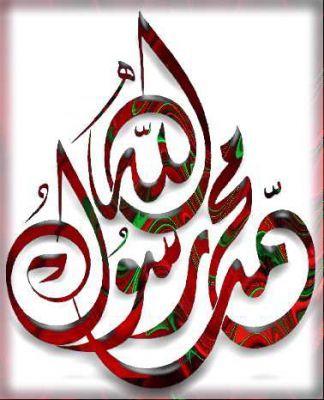 صور كلمة صلى الله عليه وسلم مزخرفة Allah Projects To Try Art