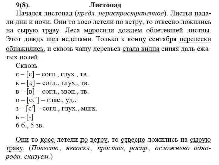 Геометрия 8 класс для русских школ укр апостолова г в