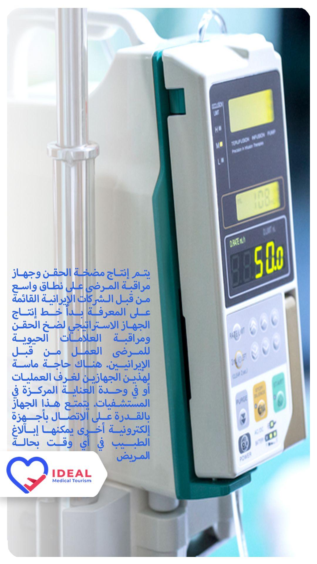 يتم إنتاج مضخة الحقن وجهاز مراقبة المرضى على نطاق واسع من قبل الشركات الإيرانية القائمة على المعرفة بد Vital Signs Monitor Medical Tourism Intensive Care Unit