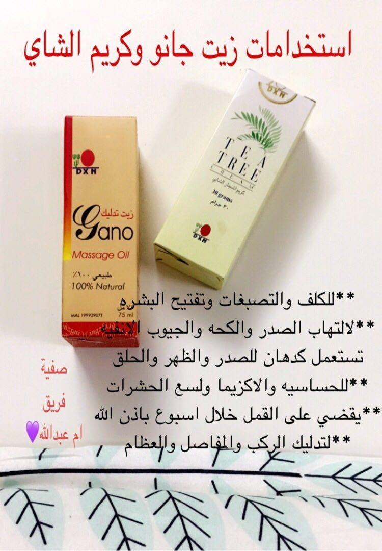 W Iz77 Massage Oil Tree T Skin Care
