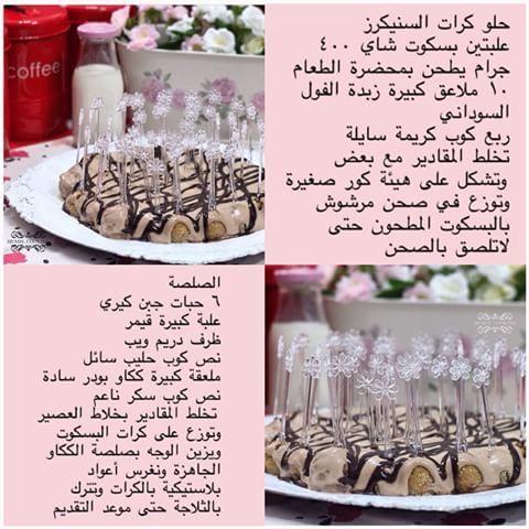 حلا كرات السينكرز بزبدة الفول السوداني Tunisian Food Cakes Plus Food And Drink