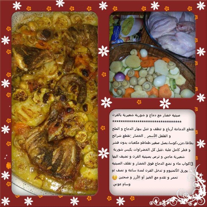 صينية خضار بالدجاج مع شوربة شعيرية بالفرن Chicken Food Meat