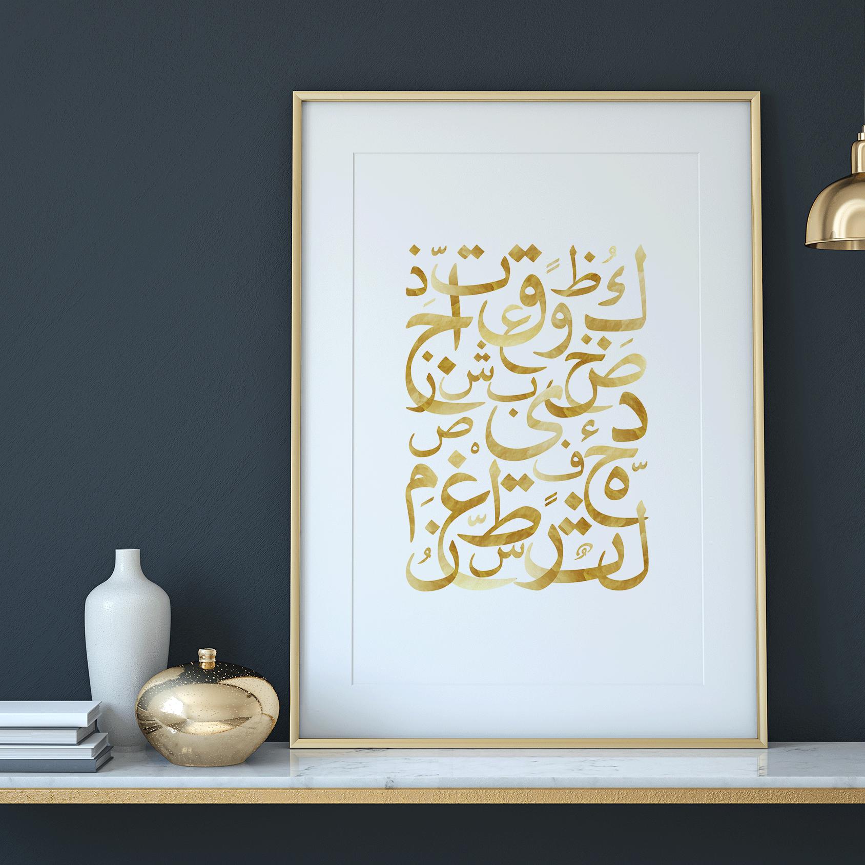 Gold Arabic Letters, Arabic Wall Art, Arabic Print, Arabic Calligraphy,