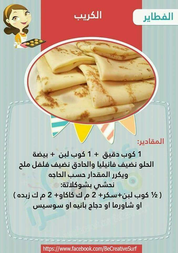 Pin By Shemoo On Arabic Sweets In 2020 Cooking Recipes Desserts Food Recipies Cookout Food