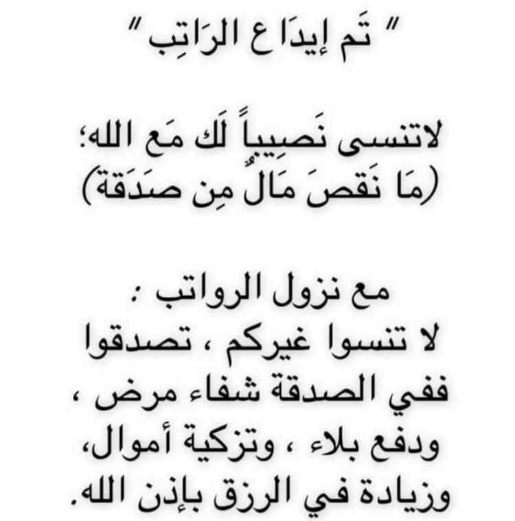 صدقة من الراتب Sadaqah After Each Salary Math Arabic Calligraphy Math Equations