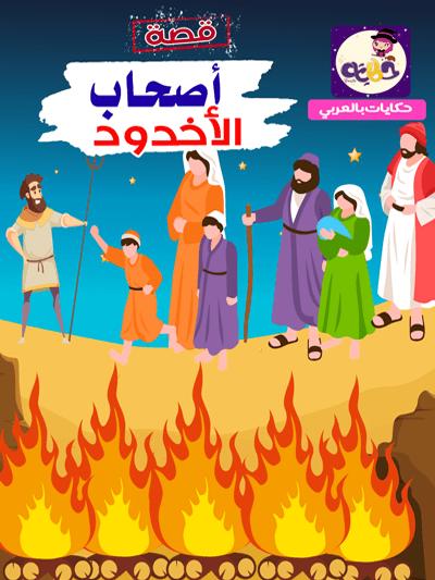 قصة أصحاب الأخدود مصورة للاطفال قصص القرآن للأطفال تطبيق حكايات بالعربي Arabic Kids Pdf Books Pdf Books Download