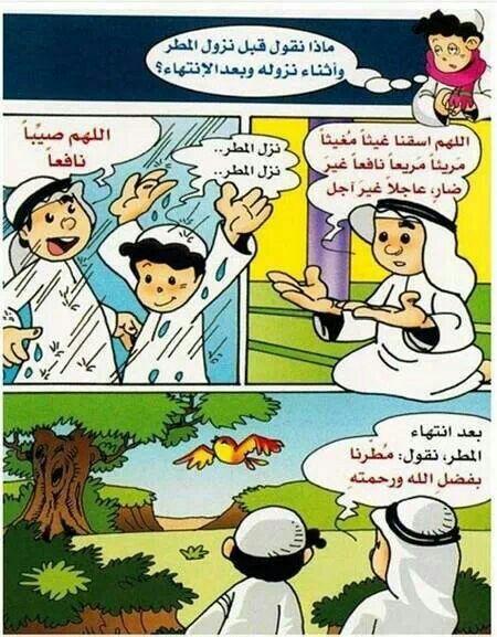 Pin By Nariman Aburish On Children أطفال Comics Comic Books Comic Book Cover