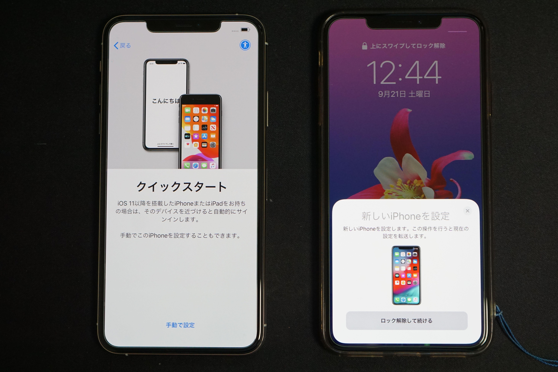 アイフォン データ 移行 パソコン