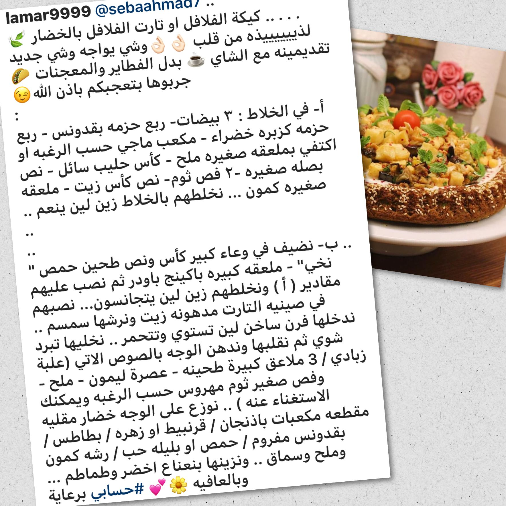 تارت الفلافل بالخضار Ramadan Recipes Food Receipes Cooking Recipes Desserts