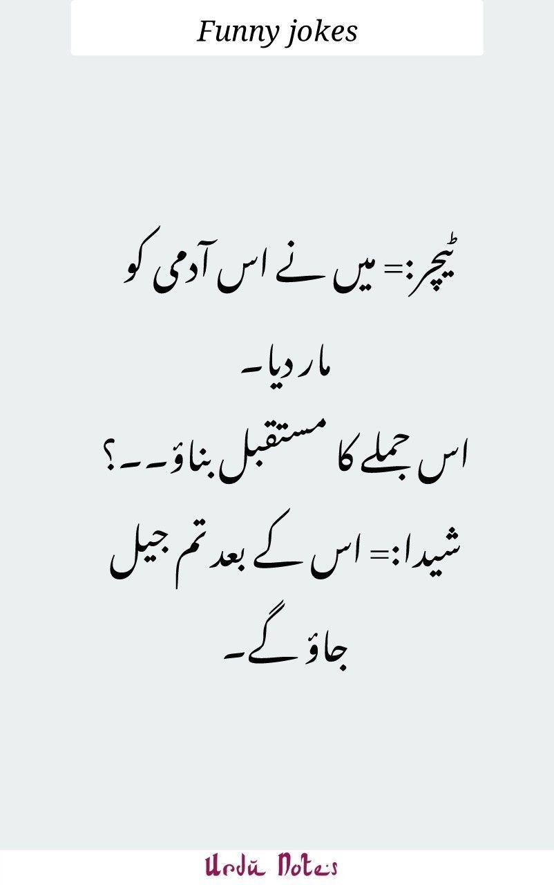 Funny Jokes In Urdu Teacher Students Jokes In Urdu Funny Quotes For Kids Jokes Quotes Some Funny Jokes
