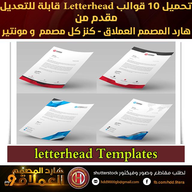 تحميل 10 قوالب Letterhead قابلة للتعديل 10 تصميمات تجارية إحترافية لletterhead على شكل قوالب يم Free Letterhead Templates Letterhead Design Letterhead Template