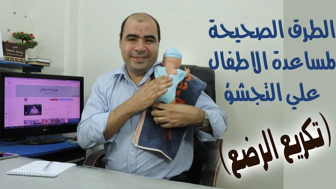 الطرق الصحيحة لمساعدة الطفل علي التجشؤ تكريع الطفل الرضيع