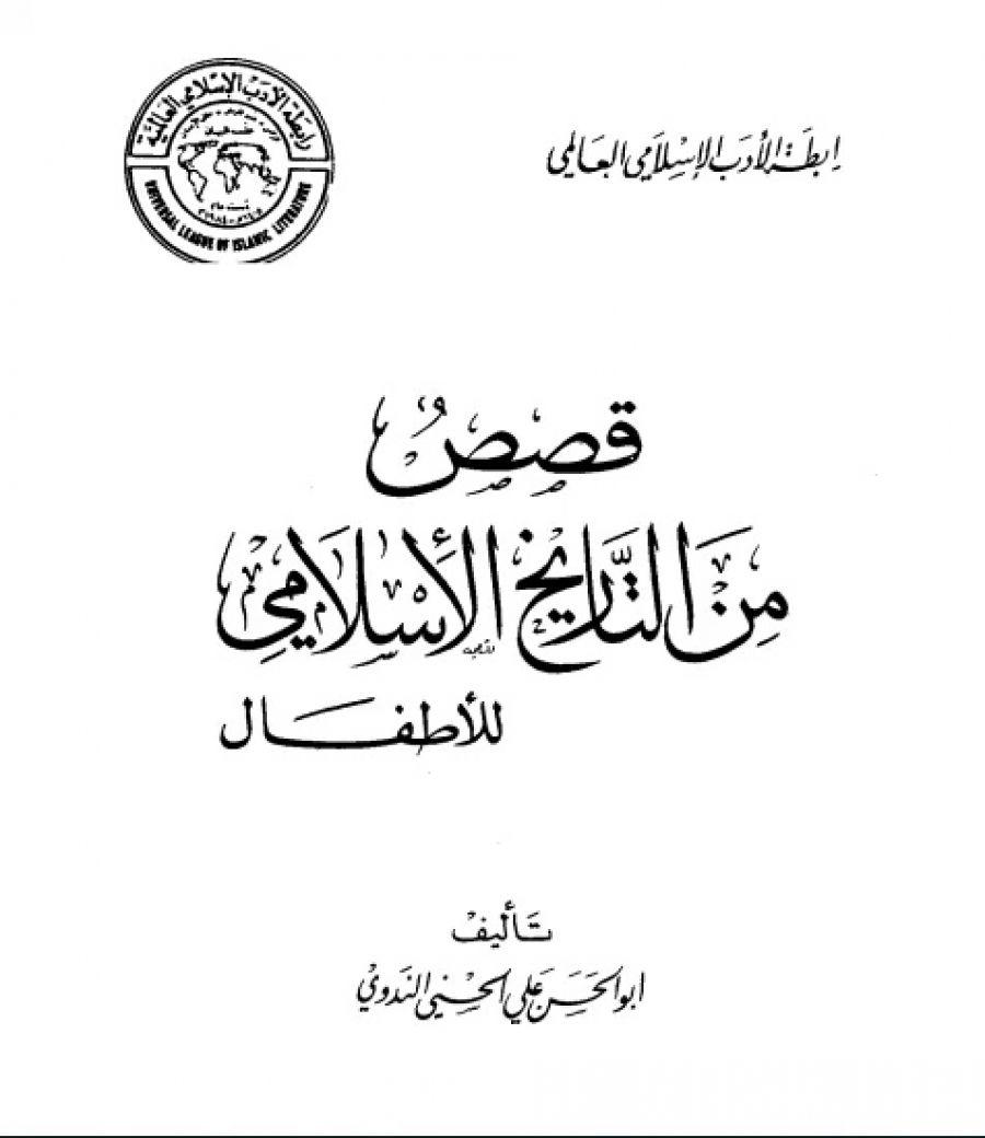 Pin By حقائب النور On قصص Calligraphy Arabic Calligraphy