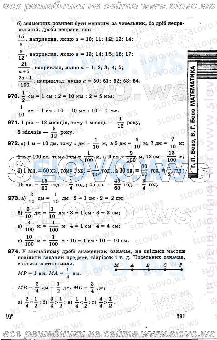 Контрольные работы класс математика вида segjelest  Контрольные работы 3 класс математика 8 вида