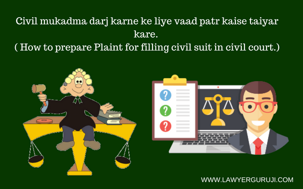 Civil Mukadma Darj Karne Ke Liye Vaad Patra Kaise Taiyar Kare How To Prepare Plaint For Filing Civil Suit In Civil Court Civil Procedure Civilization Kare