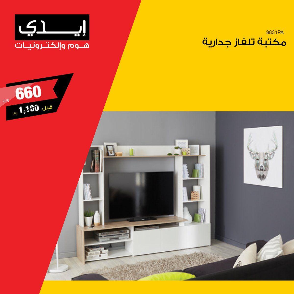 عروض ايدي هوم والكترونيات لـ مكتبة تلفاز جدارية بـ 660 ريال بدلا من 1100 ريال Https Www 3orod Today Saudi Arabia Offer Tv Flatscreen Tv Electronic Products