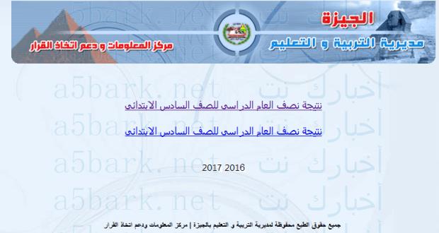 نتيجة الصف السادس الإبتدائي 2017 الترم الثاني محافظة الجيزة
