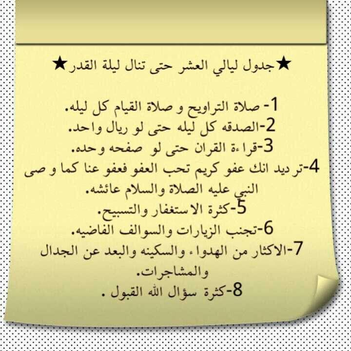 جدول ليالي العشر Ramadan Math Math Equations