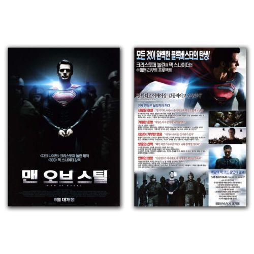 Man of Steel Movie Poster Henry Cavill, Amy Adams, Russell Crowe, Kevin Costner