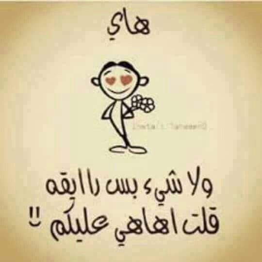 Desertrose هاي ههههههههههه Laughing Quotes Funny Arabic Quotes Fun Quotes Funny