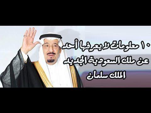10 معلومات لا تعرف عن ملك السعودية الجديد الملك سلمان بن عيدالعزيز وعلاقته الشديدة بمصر Youtube Sayings Historical