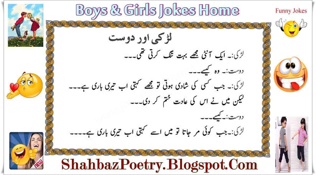 Shararti Larki Funny Jokes  Urdu Urdu Poetry Funny Jokes Funny Pranks Husky
