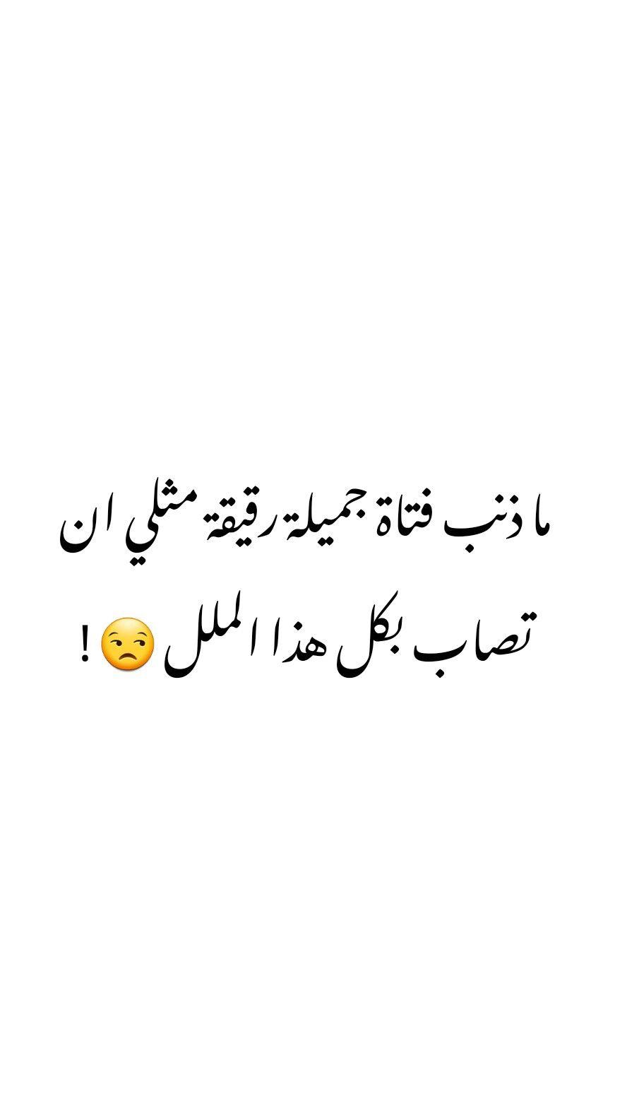 ما ذنب فتاة جميلة رقيقة مثلي ان تصاب بكل هذا الملل Quotes Magic Tricks Videos Arabic Poetry