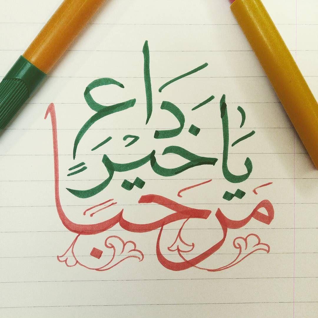 مرحبا يا خير داع ميلاد النبي ميلاد النبي مولد نعت الخط الخطوط خط الثلث خط النسخ الخط العربي خط يدي الميلاد Ramadan Cards Love In Arabic Art Forms