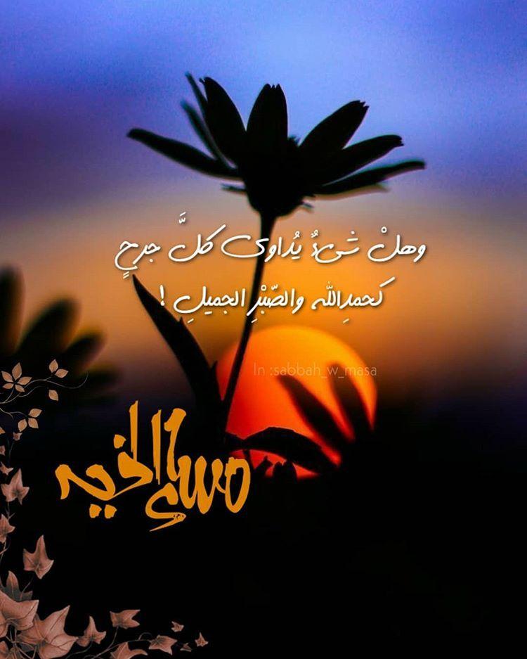 صبح و مساء Sur Instagram مساء الخيرات والمسرات مساء الورد تصميم تصاميم السعودية صبح ومساء Good Evening Good Night Poster